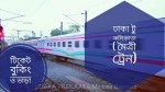Dhaka To Kolkata Maitree Express Train Schedule 2020 | Ticket Price | New Time Table {Latest}