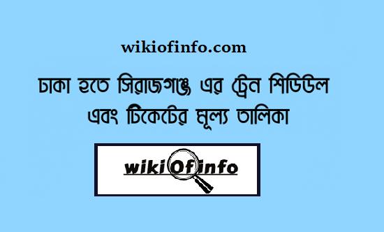 Dhaka to Sirajganj Train Schedule