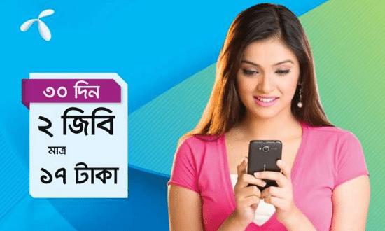 Grameenphone 2GB 17 Tk Internet Offer 2020