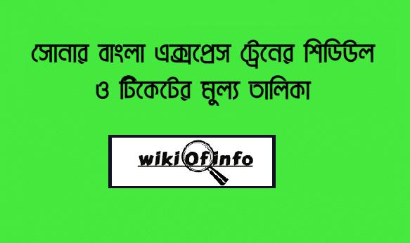 Shonar Bangla Express train schedule