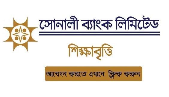 Sonali Bank Scholarship