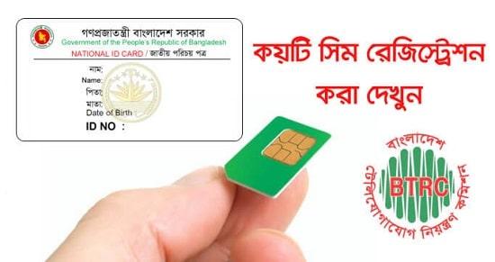 sim card registration check bd