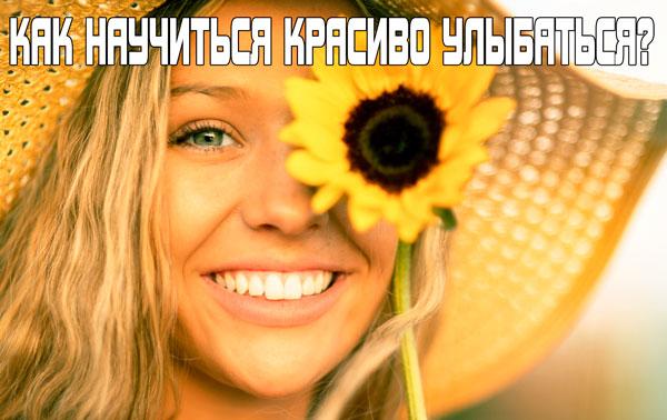Comment apprendre à apprendre à sourire magnifiquement