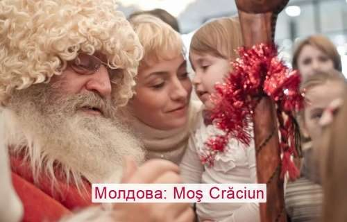 Moldova TOŞ CRRACIUN.