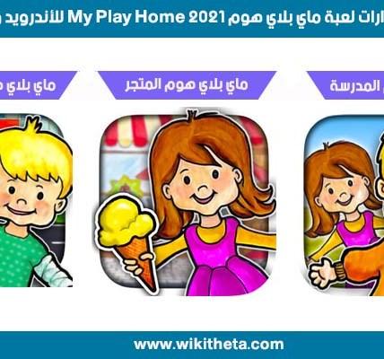 تحميل لعبة ماي بلاي هوم My Play Home 2021