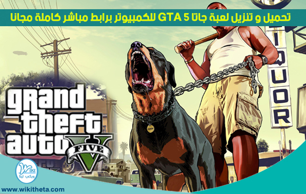 تحميل لعبة جاتا GTA 5 للكمبيوتر برابط واحد مباشر مجانا