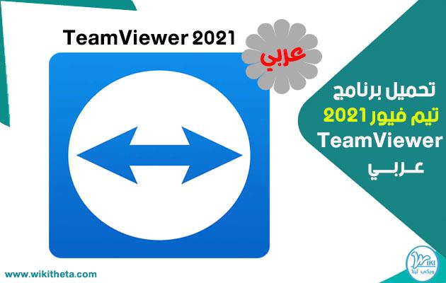 تحميل برنامج تيم فيور TeamViewer 2021 عربي للكمبيوتر مجانا