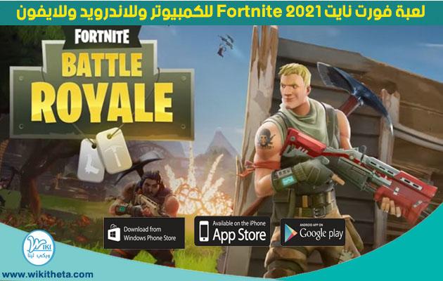تحميل و تنزيل لعبة فورت نايت Fortnite Battle Royale 2021