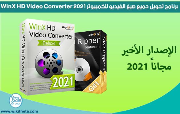 برنامج تحويل جميع صيغ الفيديو للكمبيوتر 2021