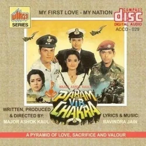 Param Vir Chakra (1995)