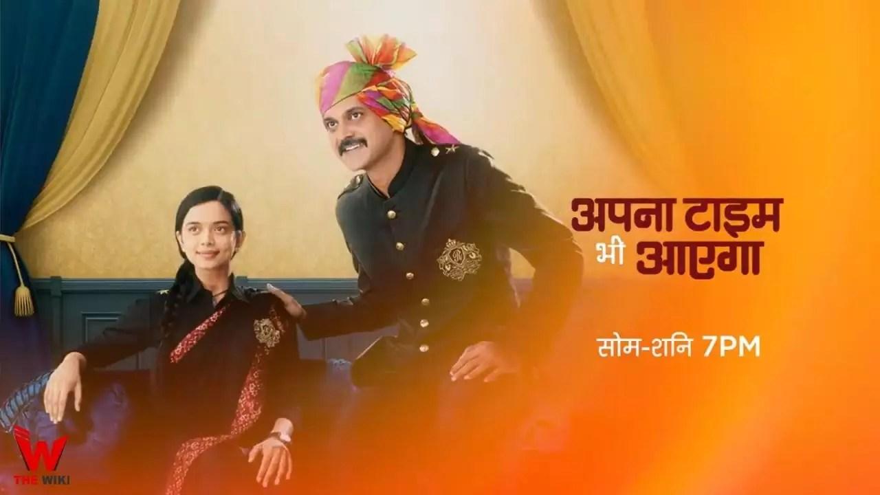 Apna Time Bhi Aayega (Zee TV)