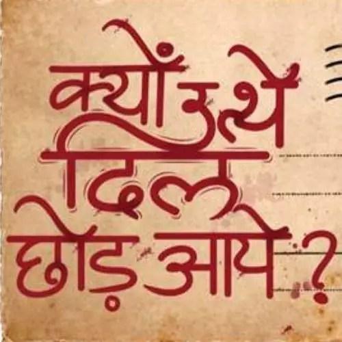 Kyun Utthe Dil Chhod Aaye