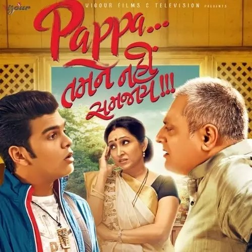 Pappa Tamne Nahi Samjaay (2017)
