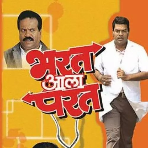 Bharat Aala Parat (2007)