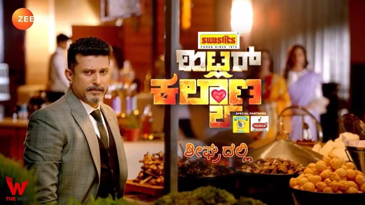 Hitler Kalyana (ZEE Kannada)