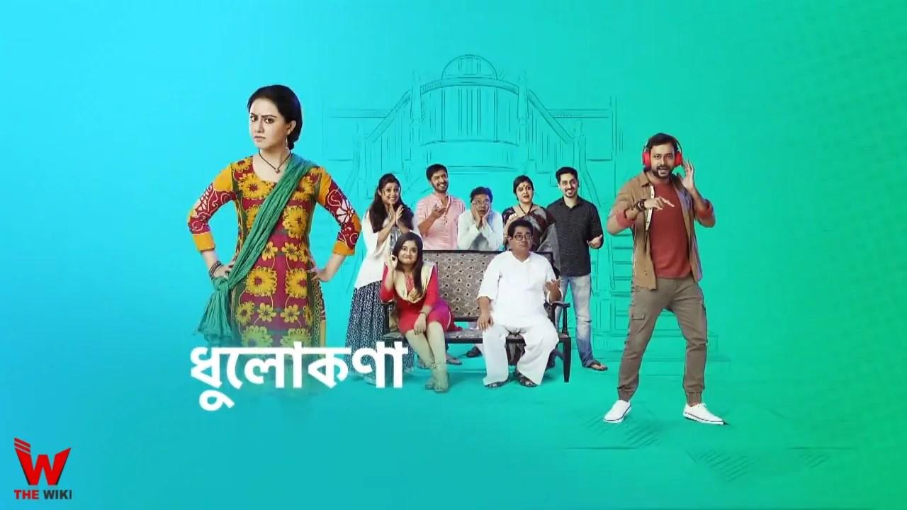 Dhulokona (Star Jalsa)