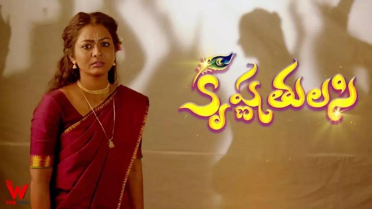Krishna Tulasi (Zee Telugu)