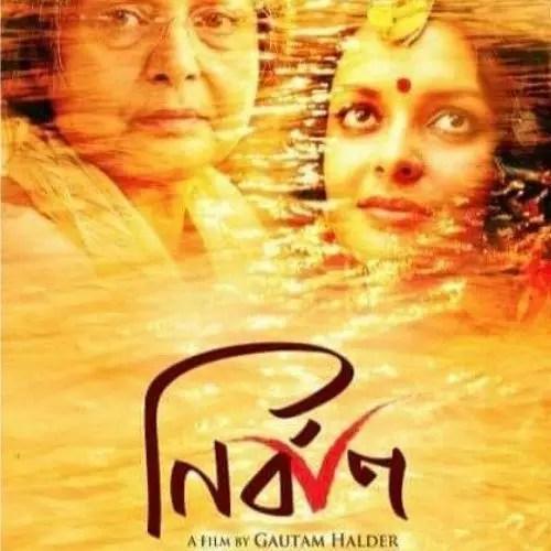 Nirbaan (2011)
