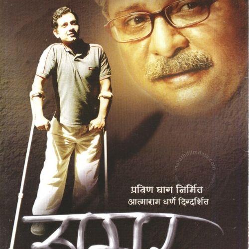 Samar Ek Sangharsh (2006)