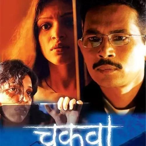 Chakwa (2004)