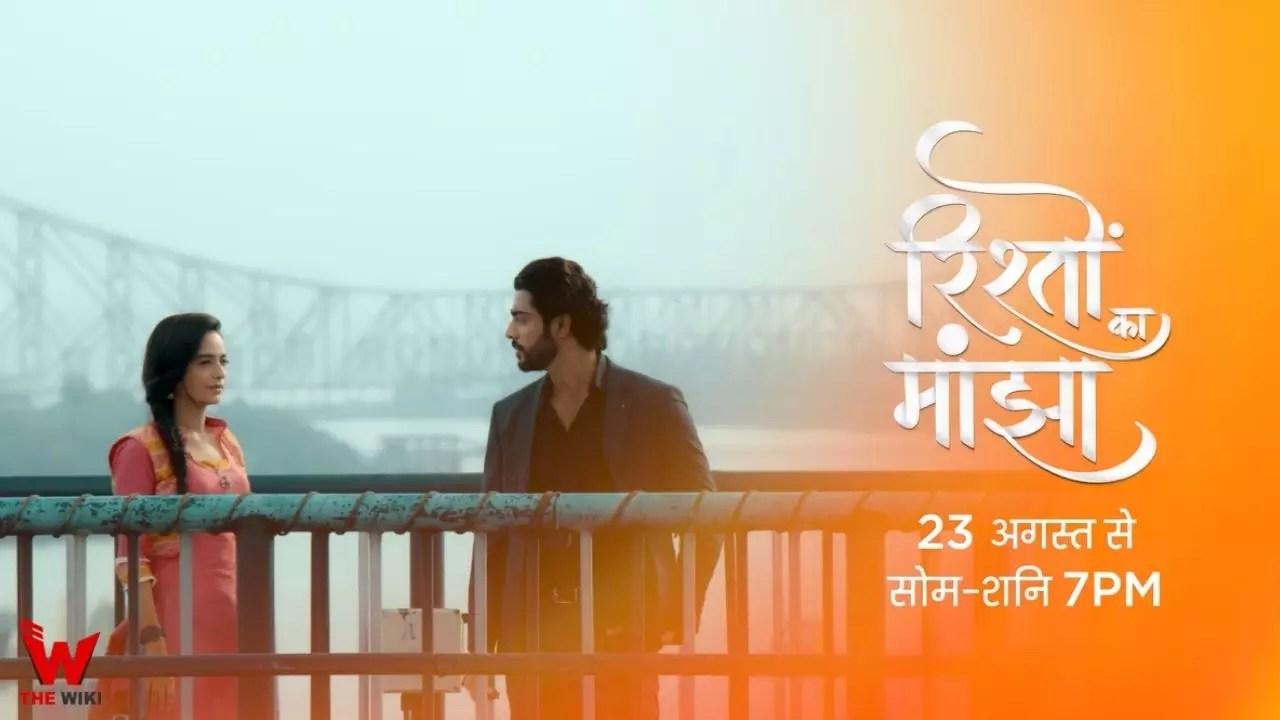 Rishton Ka Manjha (Zee TV)