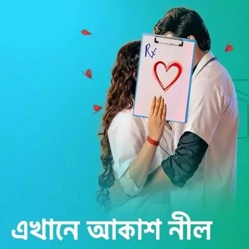 Ekhane Akash Neel