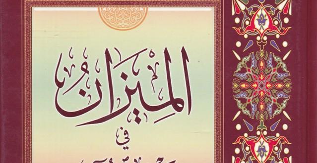 الميزان في تفسير القرآن سورة البقرة 153 157