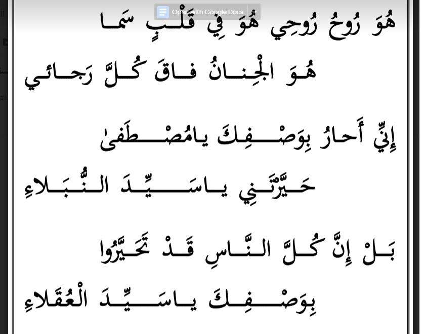 قصيدة قصيرة عن النبي صلى الله عليه وسلم