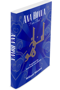 Ana Howa english translation now available on Wilayat Mission