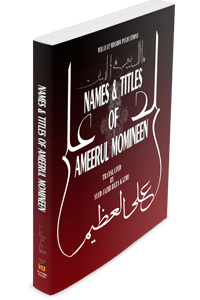 Names & Titles of Ameerul Momineen english translation available on Wilayat Mission