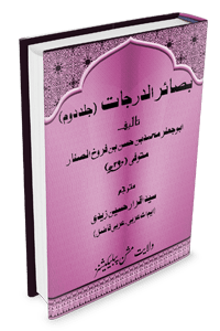 Basairul Darjaat vol 2 urdu translation now available on Wilayat Mission