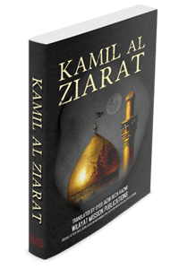 Kamil al Ziarat english translation now available on Wilayat Mission