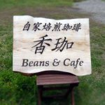 香珈 Beans&Cafe