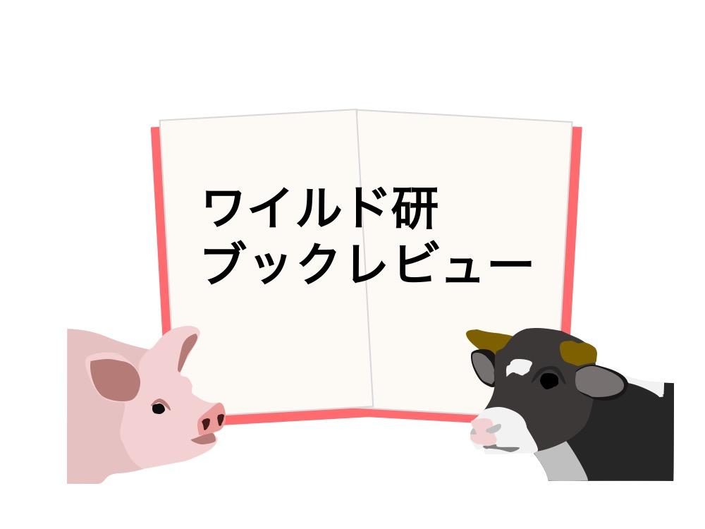 ブックレビュー1 「動物翻訳家」