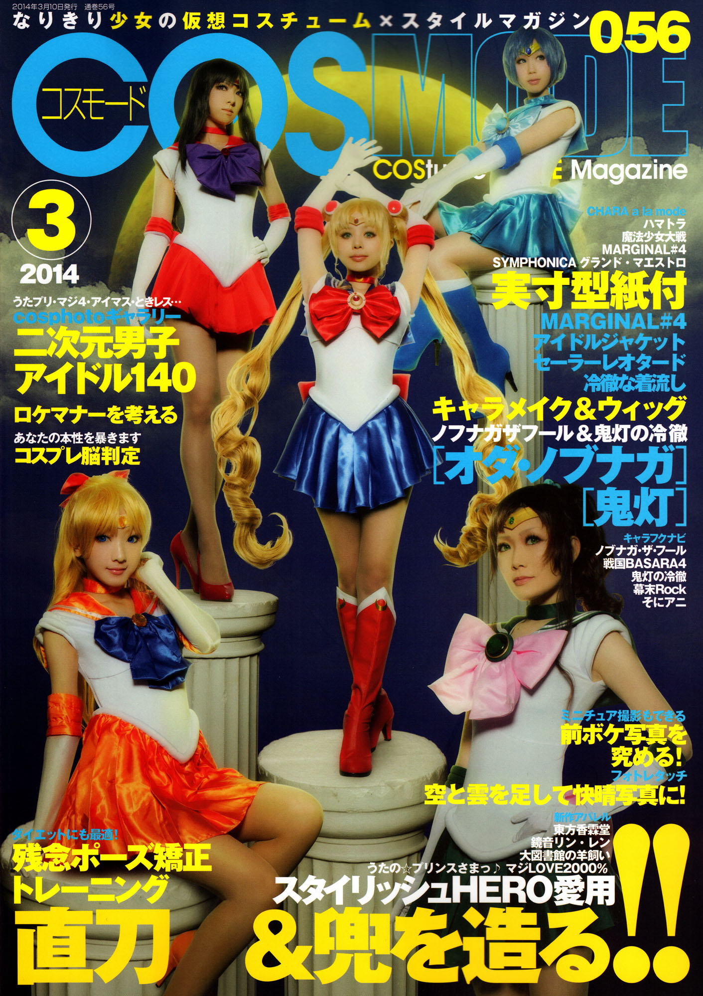 Sailor Moon Cosplay And Costume Patterns In Cosmode March
