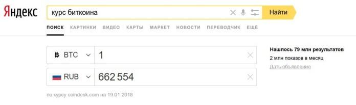 Курс биткоина к рублю в Яндексе