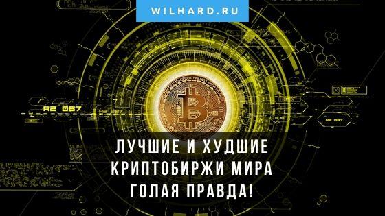 Лучшие и худшие криптобиржи мира