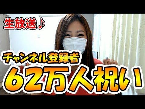 出典:雑談生放送&チャンネル登録者62万人祝い