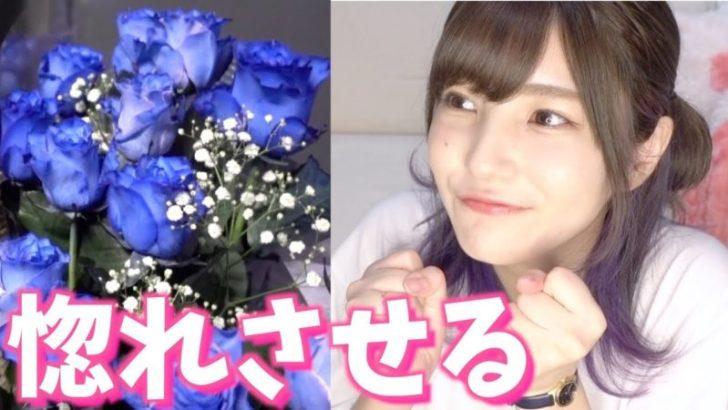 出典:【キュン】ちょっくら好きなヒトを惚れさせてくるわ!!!!!!