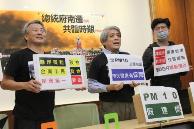 PM10空汙排行榜 台南市最糟空汙城