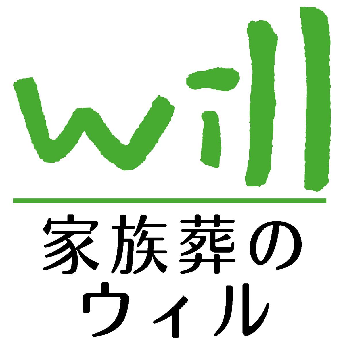 家族葬のウィル