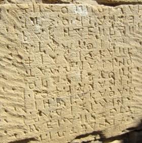 Gortyn stone, Crete, ancient laws, succession law, inheritance law