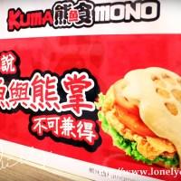 槟城美食:熊鱼食Kumamono。熊掌包!@ Queensbay Mall