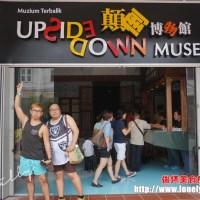 畅游槟城:Fun转世界 Penang Upside Down Museum