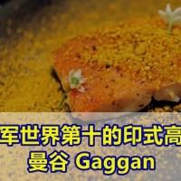 亚洲冠军世界第十的印度菜 - Gaggan