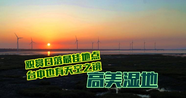 台中:高美湿地可(视频)