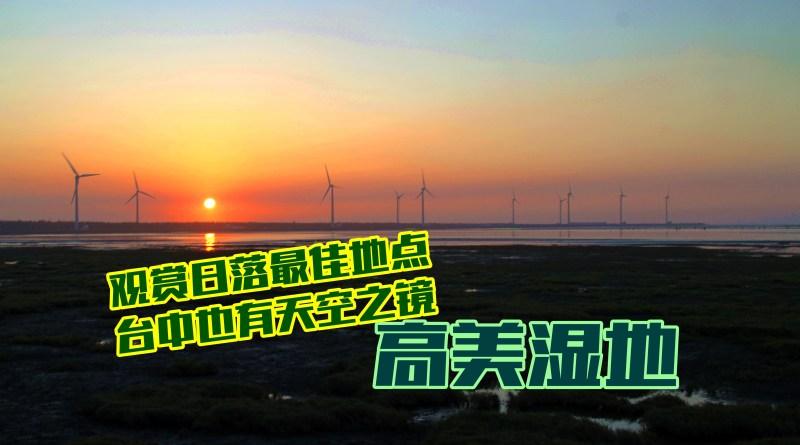 台中旅游:高美湿地(视频)