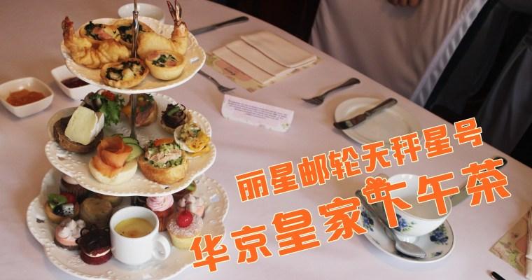 华京旅游呈现海上的皇家下午茶