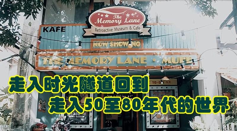 槟城美食:寻梦园 Penang The Memory Lane