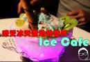 槟城美食:冰天雪地的 Ice Cafe